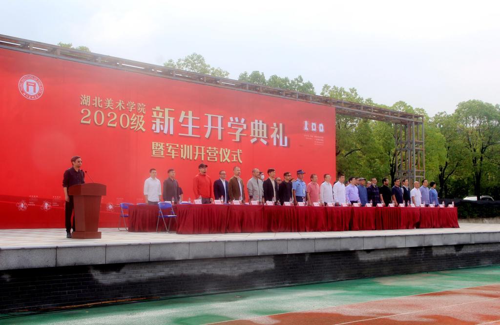 2020年9月18日上午,湖北美术学院2020级新生开学典礼暨军训开营仪式在藏龙岛校区田径运动场举行。